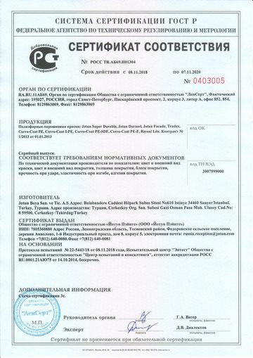 Сертификат соответсвия - TR - ПП